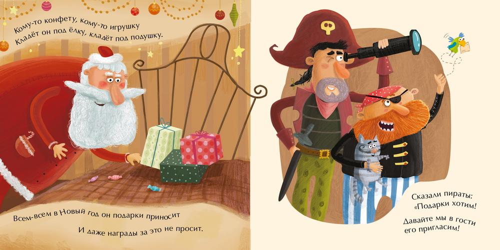 Новогоднее поздравление пирату