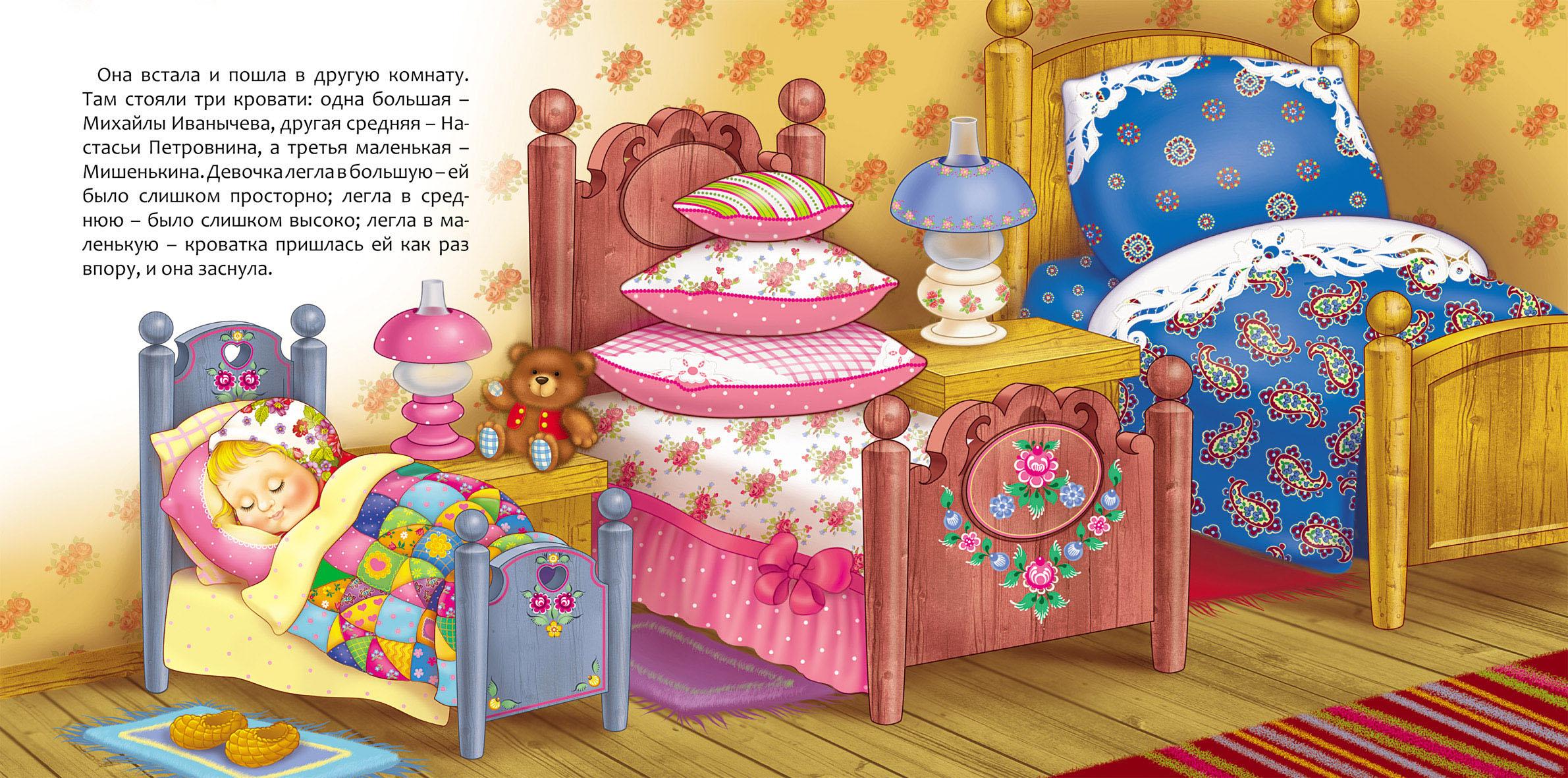 Кроватки для трех медведей картинки много простых
