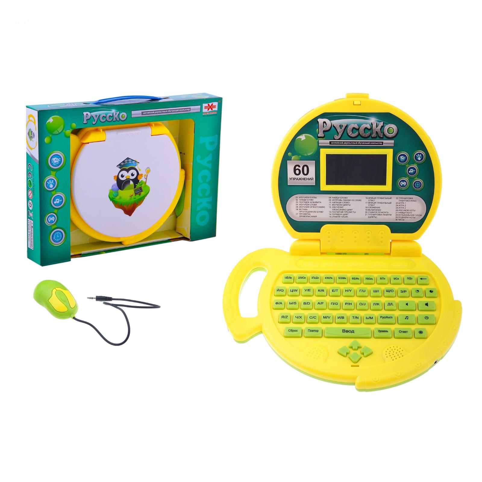 Компьютер для изучения английского языка детям фото