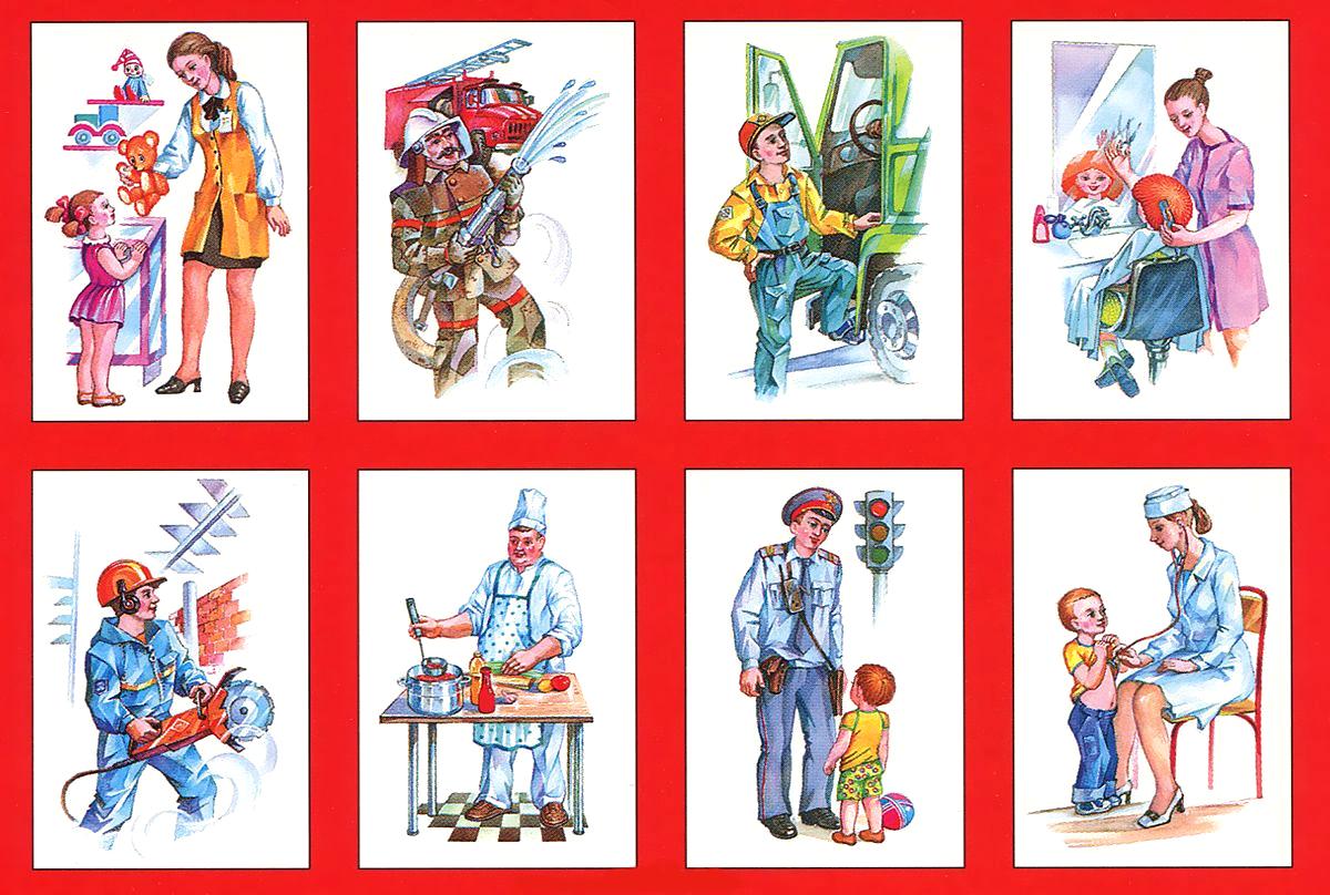 Картинки с изображением людей различных профессий