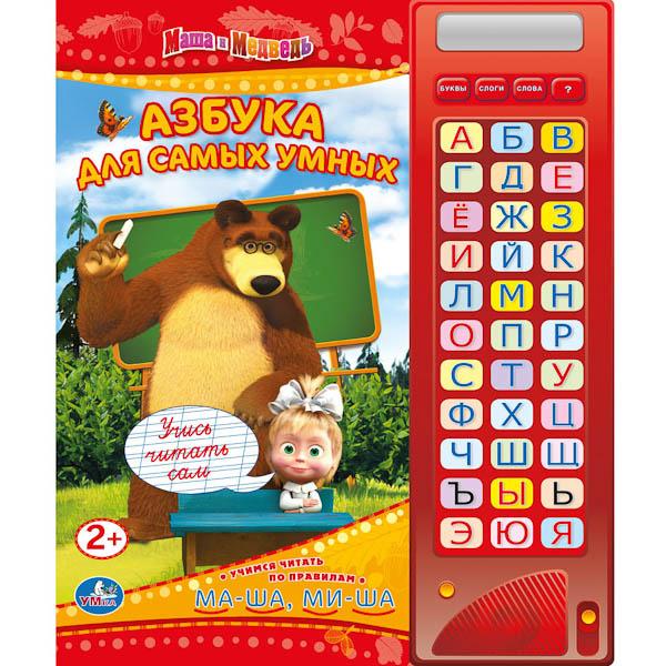 Игрушки наборы и куклы Маша и Медведь купить в интернет
