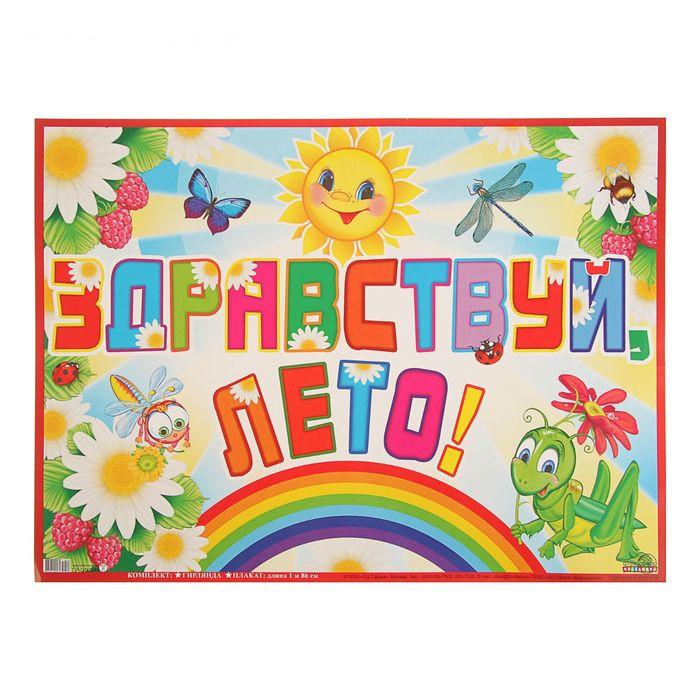 картинки плакатов на лето человек был