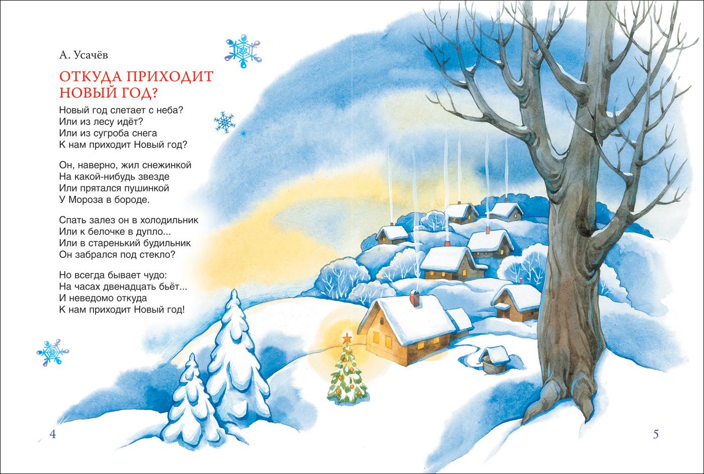 зимние новогодние стихи классиков природа примеси