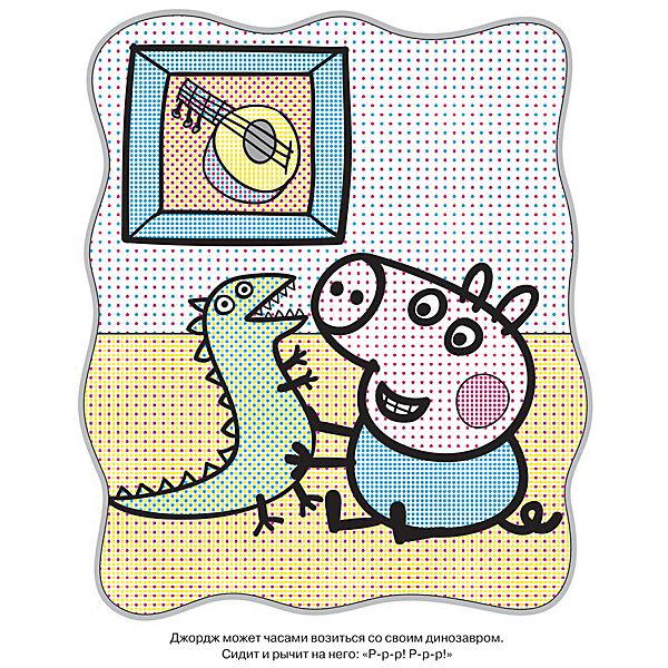 свинка пеппа раскраска играть онлайн игры для девочек