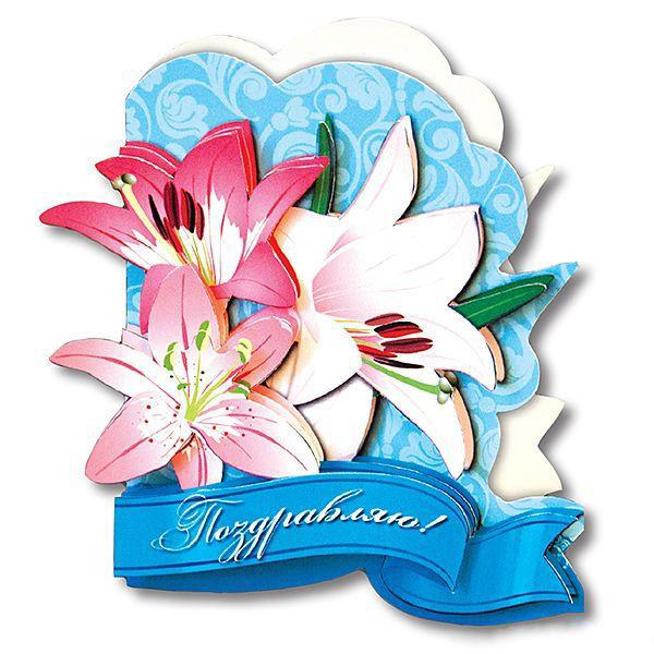 Поздравление, открытка с лилиями своими руками как сделать
