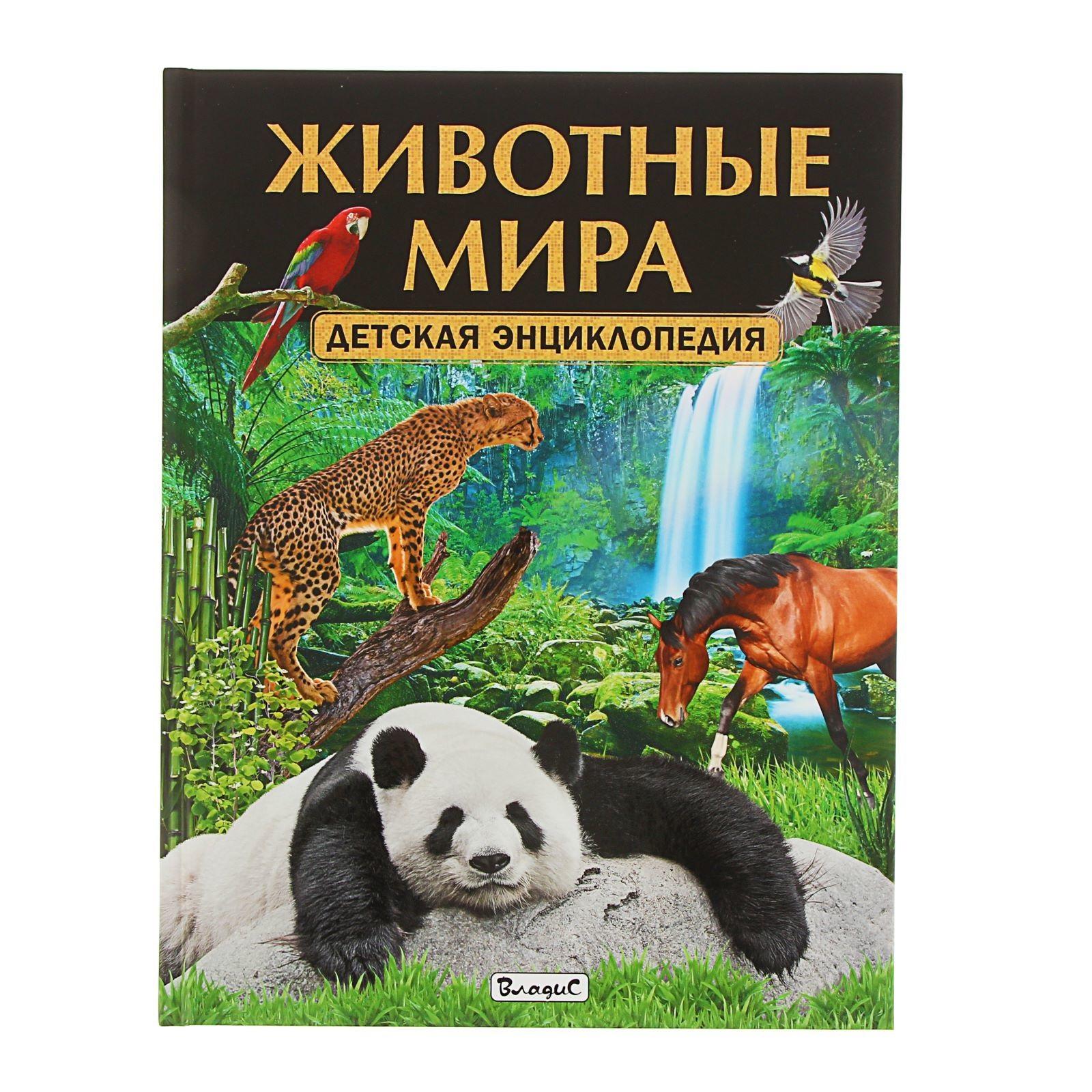 еще энциклопедии про животных фото эффект
