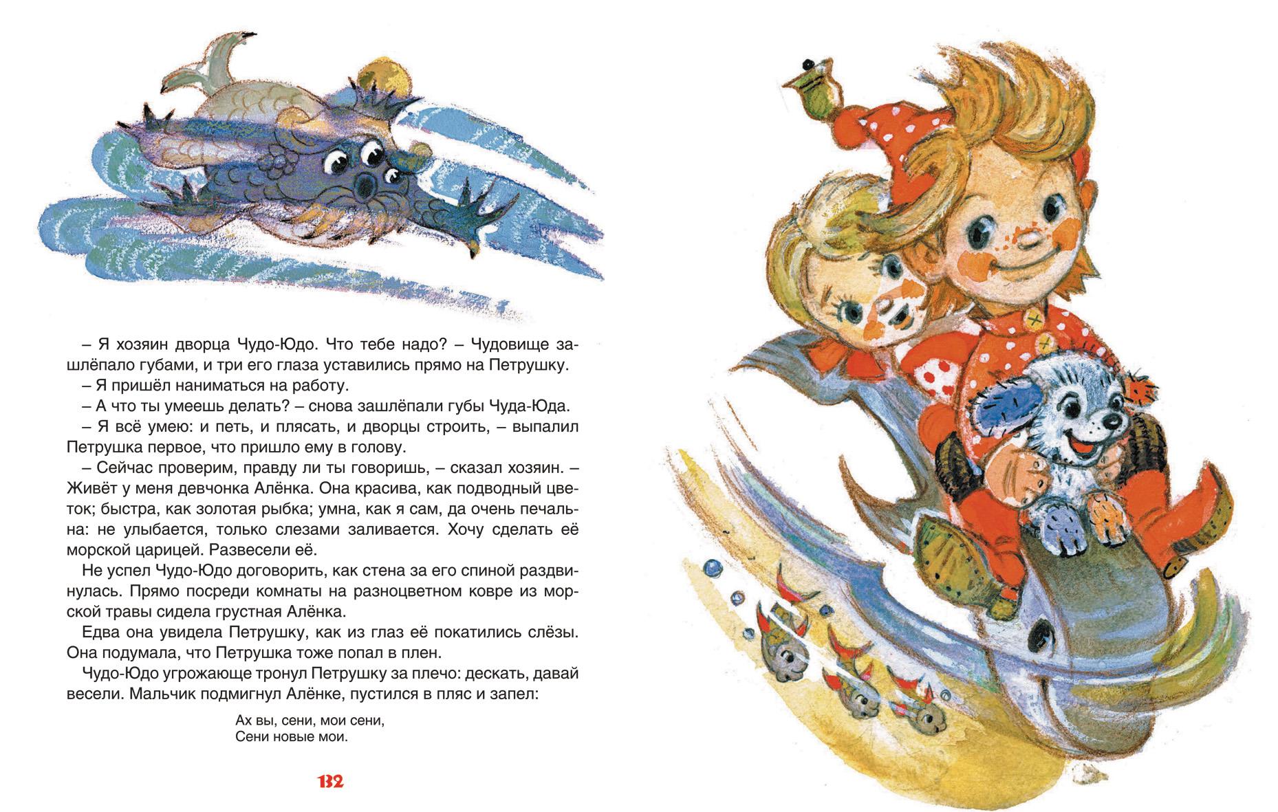 картинки из книги приключения петрушки фактором успеха