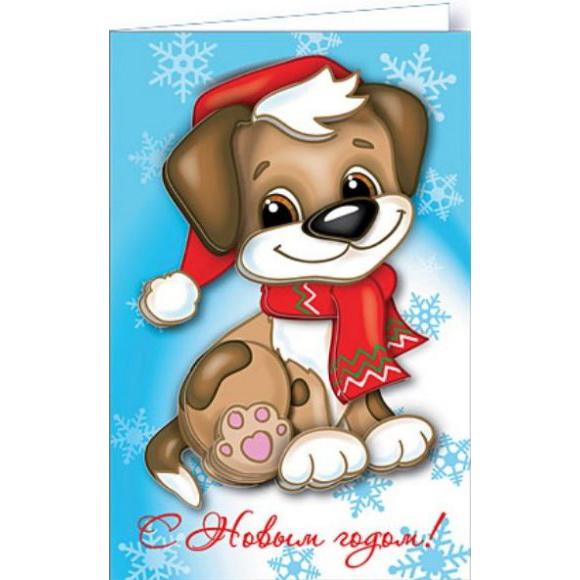 Открытка для детей собака, открытки