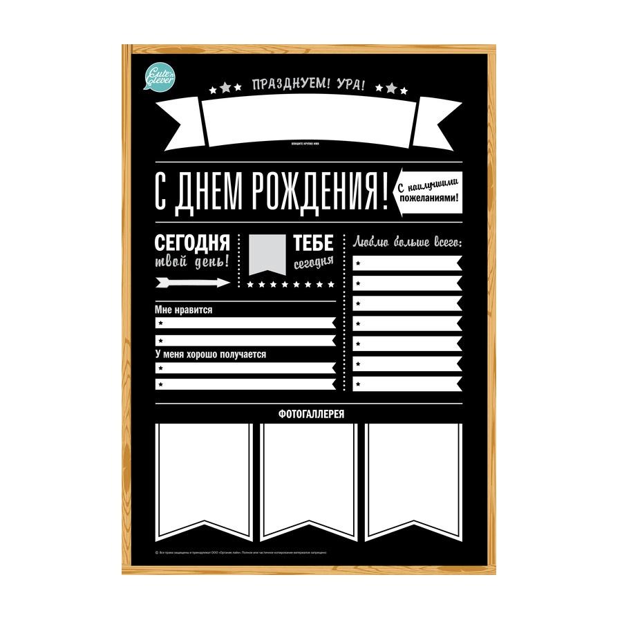 шаблон для плаката на день рождения мужчине