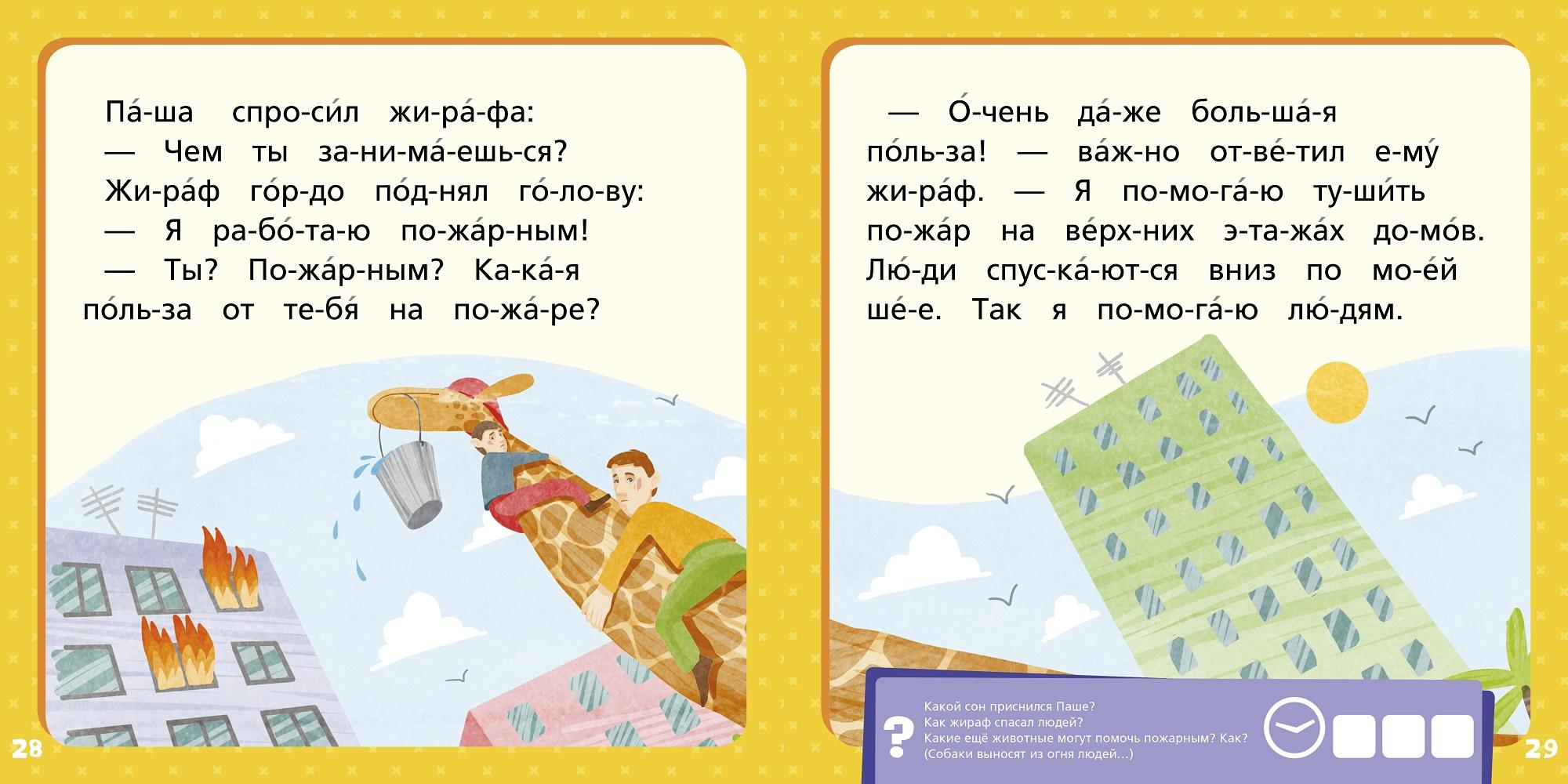 Чтение для первоклассников с картинками