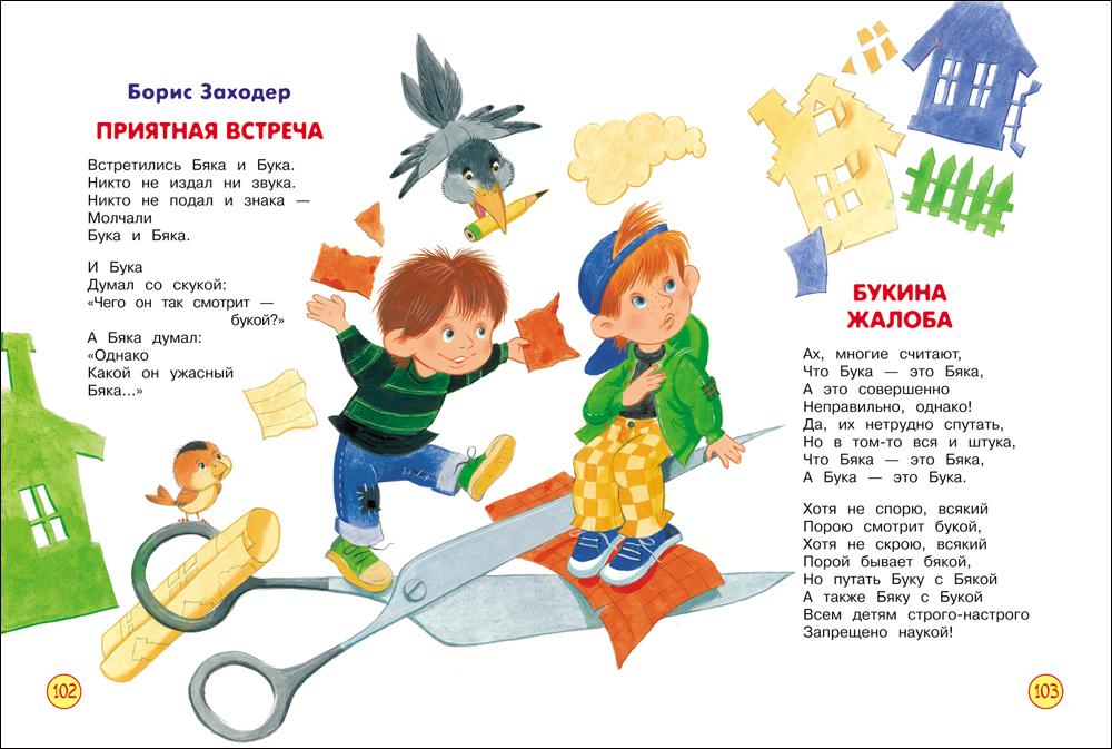 Стихи картинки для детей, зайцами