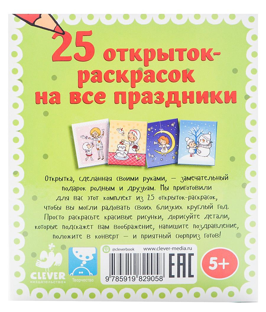 25 открыток-раскрасок на все праздники скорее