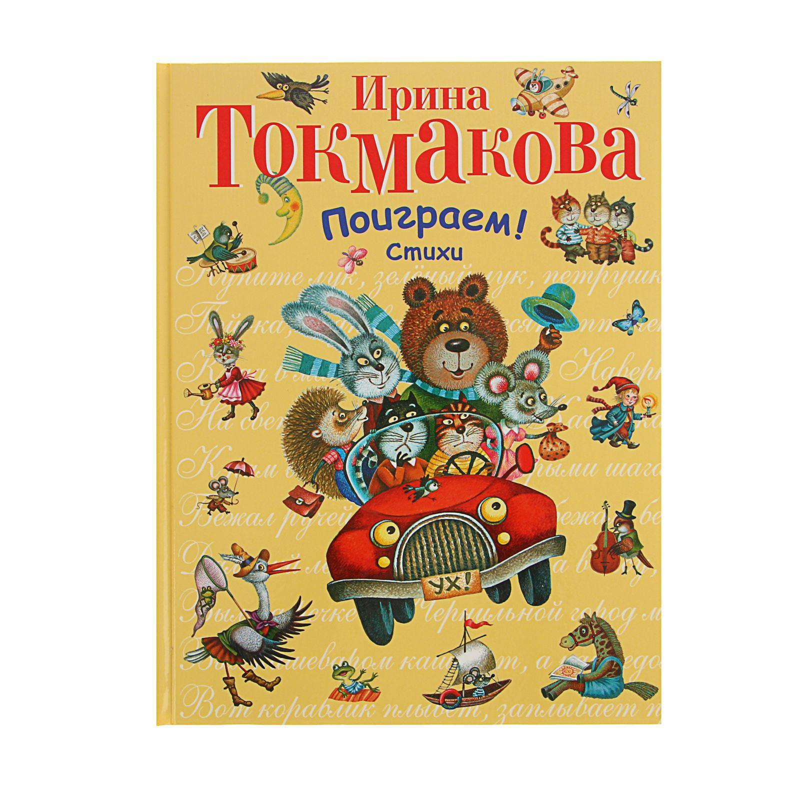 картинки героев книг токмаковой зона сочи очень