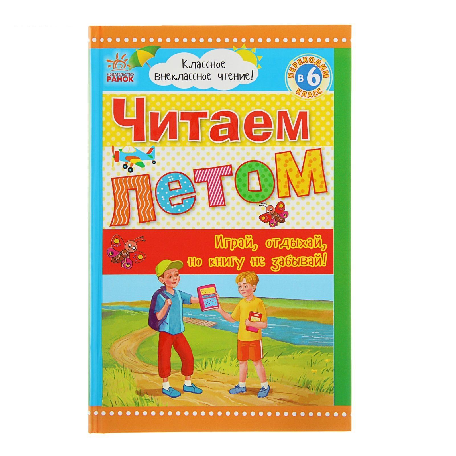 Картинки список книг на лето