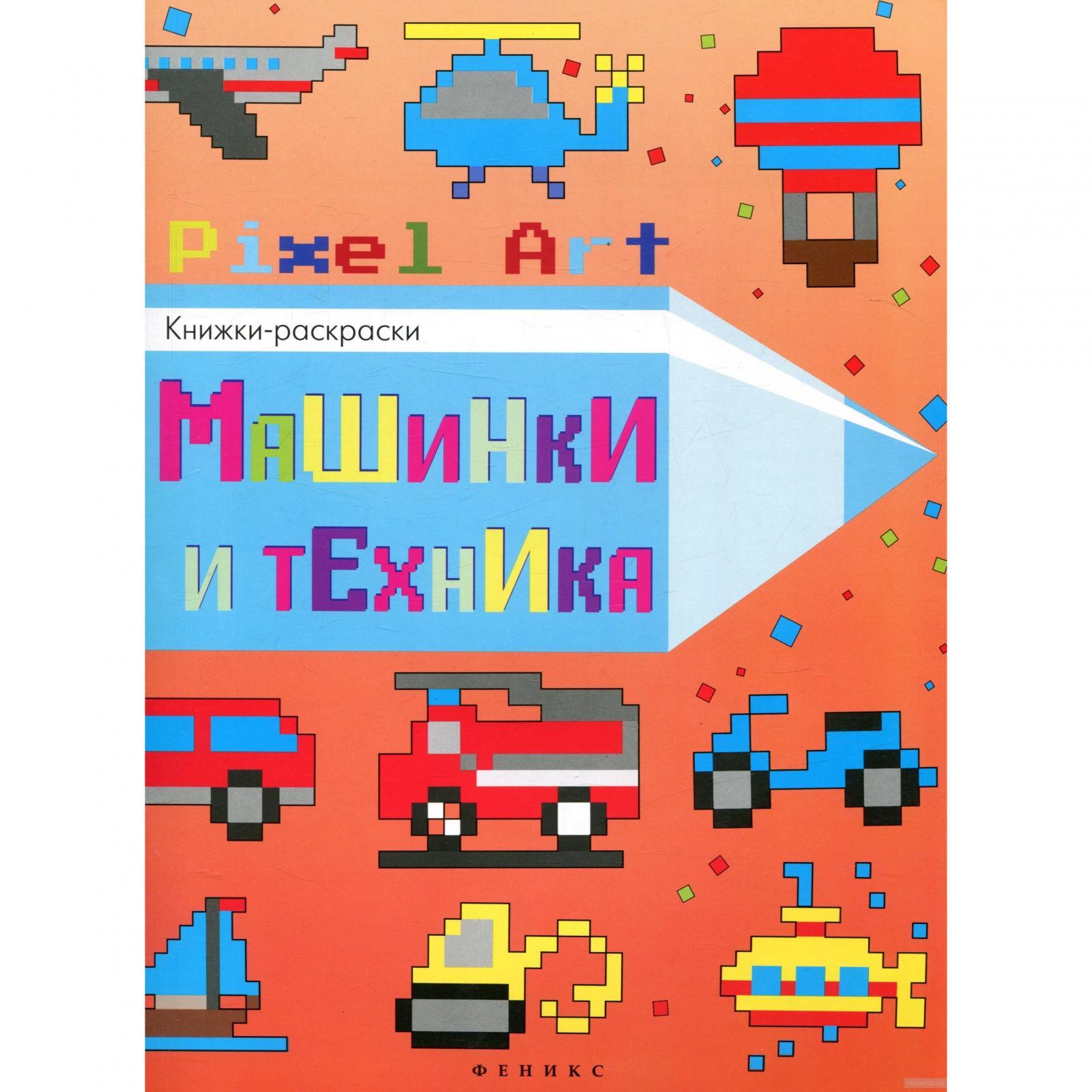 Книжка-раскраска Pixel Art - Машинки и техника купить в ...