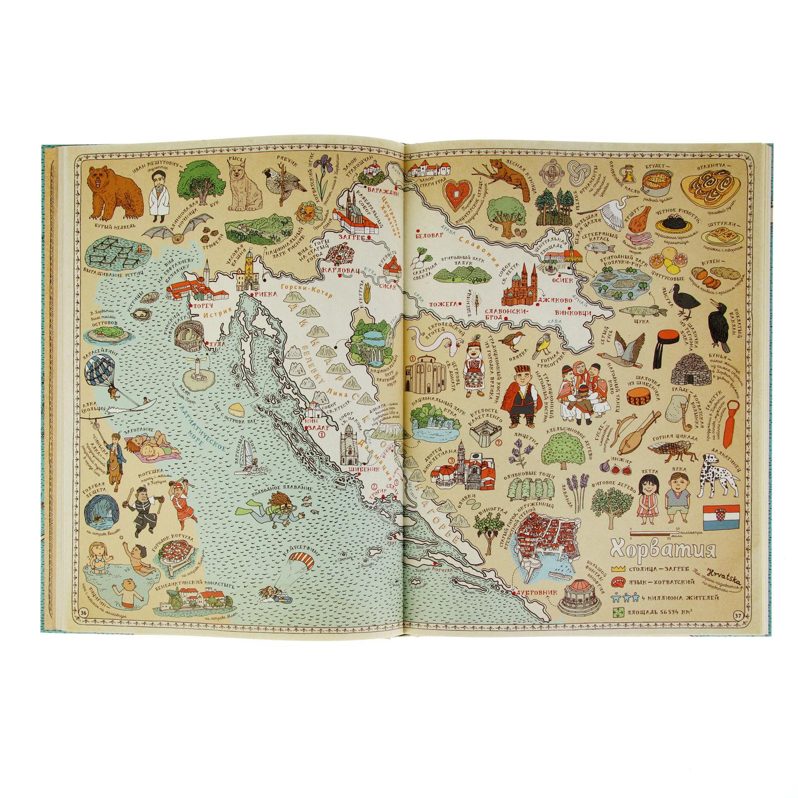Путешествия в картинках по континентам морям