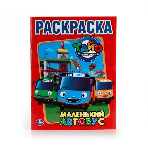 """Раскраска """"Приключения Тайо"""" - Маленький автобус купить в ..."""