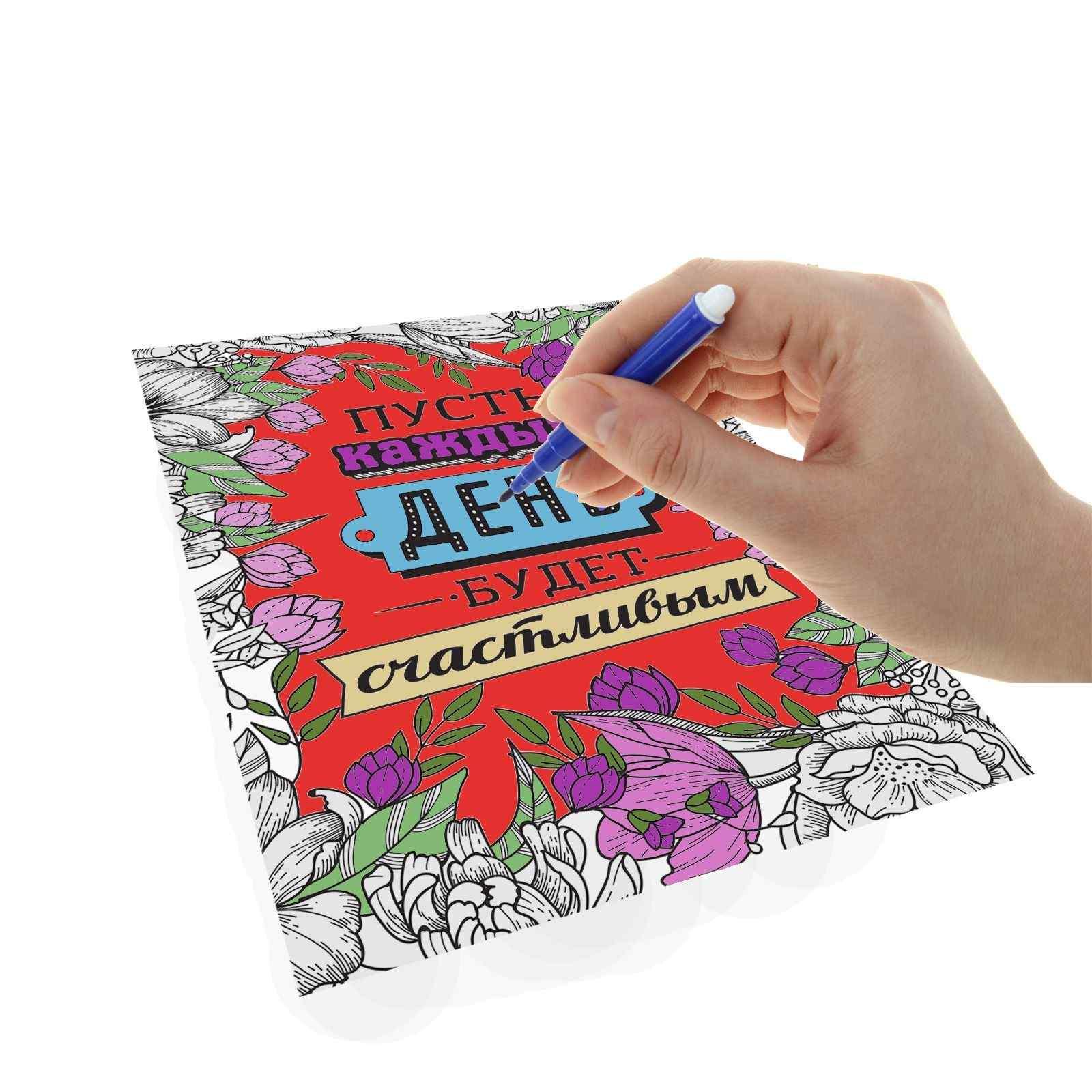 Открытки-антистресс набор открыток для раскрашивания, днем