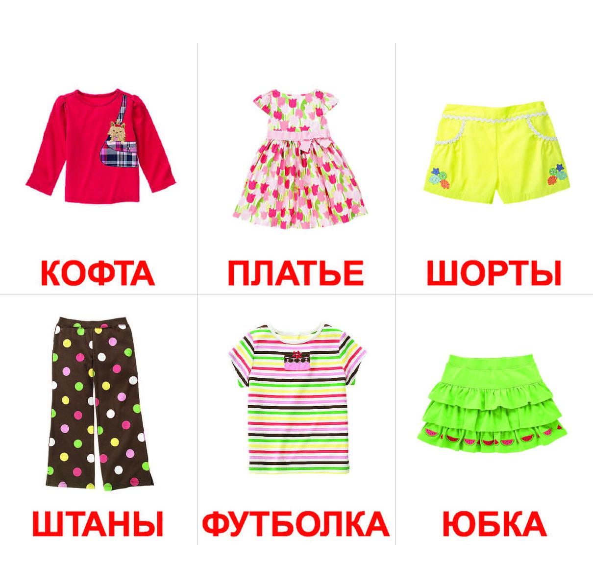 Предметные картинки с одеждой