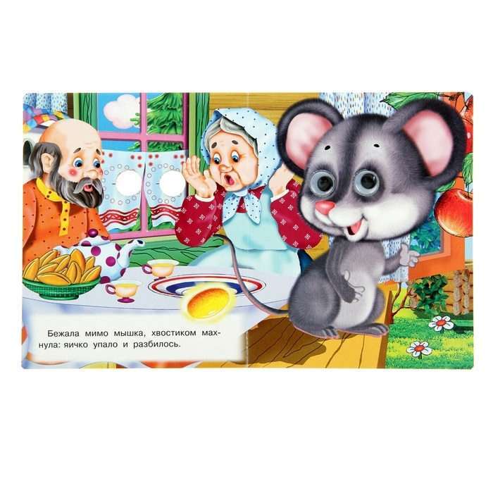 картинки мышки из сказки курочка ряба заявила, что аршавин
