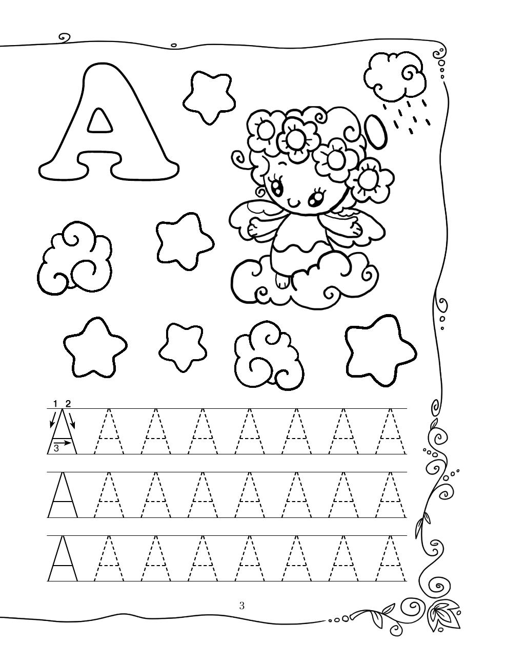 Алфавит пропись картинки