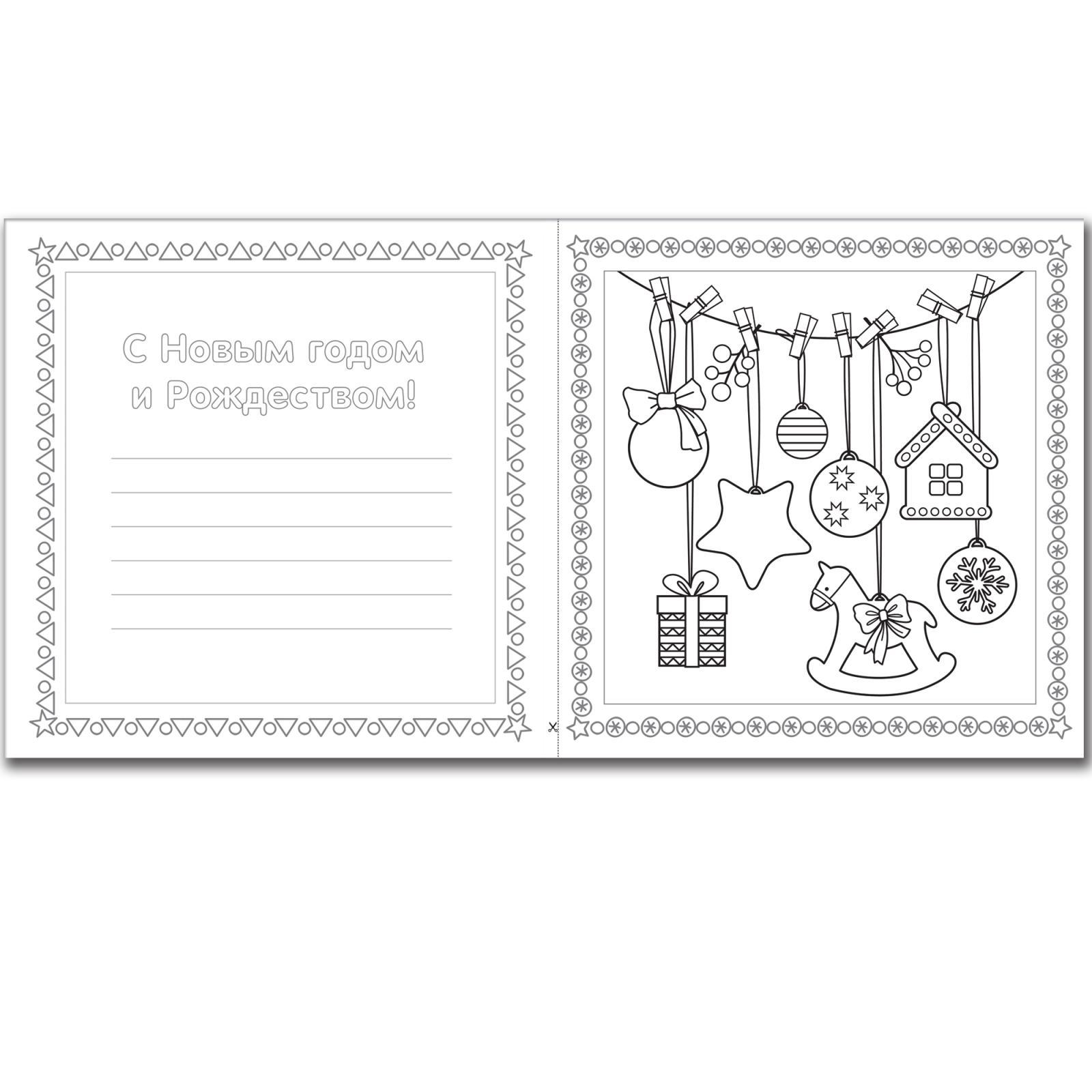 Распечатать новогодние открытки 2019 для раскрашивания, днем