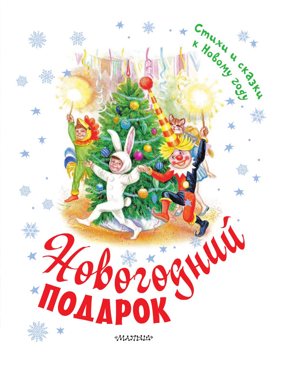 дела, стихи про подарки к новому году москве фотопечать кружках
