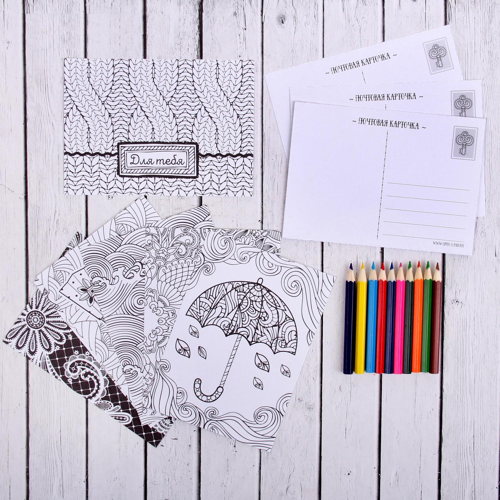 Открытки-антистресс набор открыток для раскрашивания