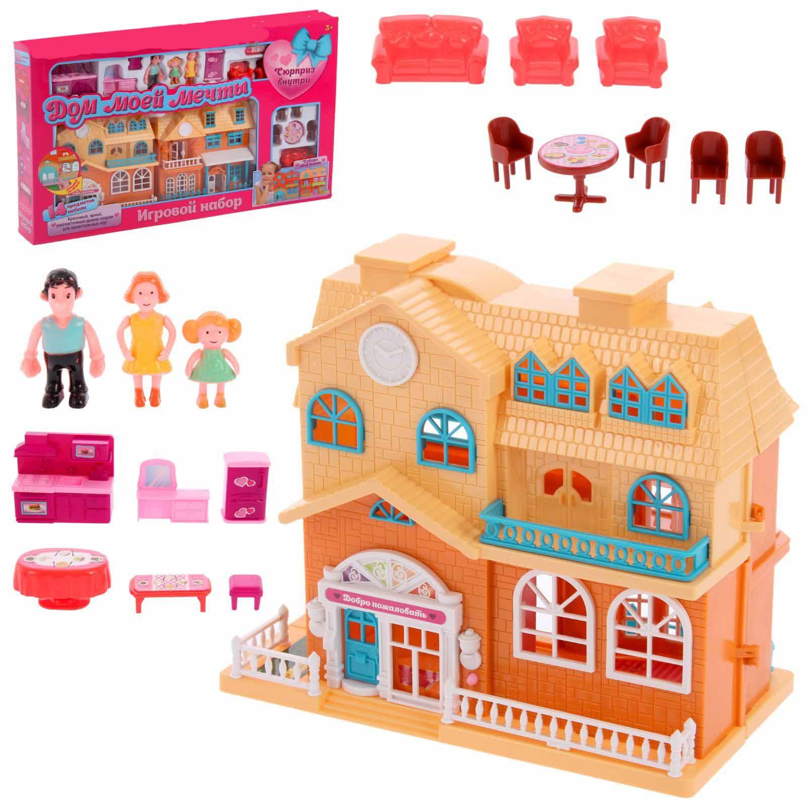 ведущих мобильных игровые детские кукольные домики из пластика Центральный